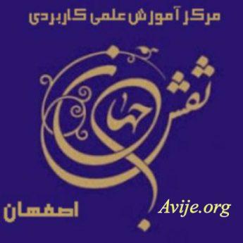 علمی کاربردی صنایع دستی نقش جهان اصفهان