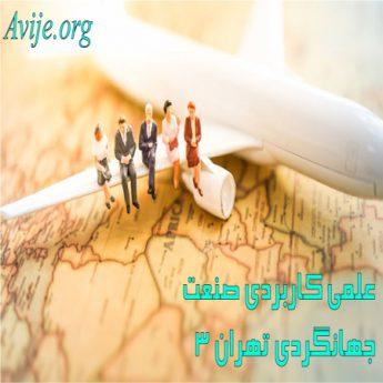 علمی کاربردی صنعت جهانگردی تهران 3