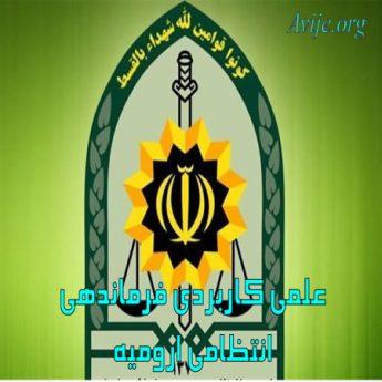 علمی کاربردی فرماندهی انتظامی استان آذربایجان غربی