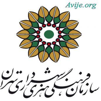 علمی کاربردی فرهنگی هنری شهرداری تهران