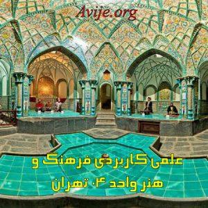 علمی کاربردی فرهنگ و هنر واحد 04 تهران