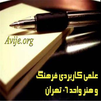 علمی کاربردی فرهنگ و هنر واحد 06 تهران