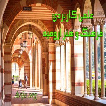 علمی کاربردی فرهنگ و هنر واحد 1 آذربایجان غربی