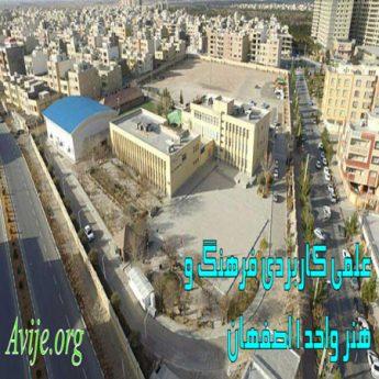 علمی کاربردی فرهنگ و هنر واحد 1 اصفهان