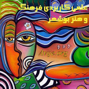 علمی کاربردی فرهنگ و هنر واحد 1 بوشهر
