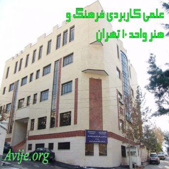 علمی کاربردی فرهنگ و هنر واحد 10 تهران