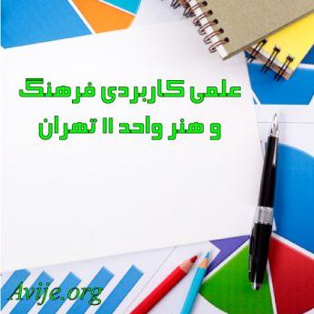 علمی کاربردی فرهنگ و هنر واحد 11 تهران