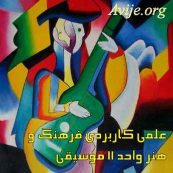 علمی کاربردی فرهنگ و هنر واحد 11 (موسیقی)