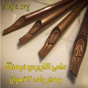 علمی کاربردی فرهنگ و هنر واحد 12 تهران