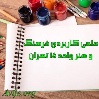 علمی کاربردی فرهنگ و هنر واحد 15 تهران