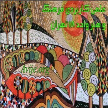 علمی کاربردی فرهنگ و هنر واحد 18 تهران