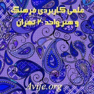 علمی کاربردی فرهنگ و هنر واحد 20 تهران