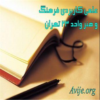 علمی کاربردی فرهنگ و هنر واحد 23 تهران