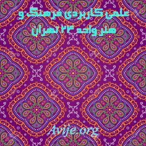 علمی کاربردی فرهنگ و هنر واحد 24 تهران