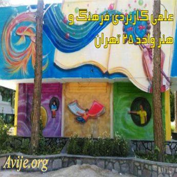 علمی کاربردی فرهنگ و هنر واحد 25 تهران