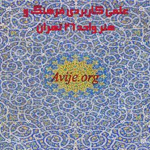 علمی کاربردی فرهنگ و هنر واحد 26 تهران