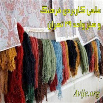 علمی کاربردی فرهنگ و هنر واحد 29 تهران