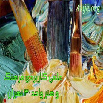 علمی کاربردی فرهنگ و هنر واحد 30 تهران