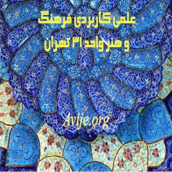 علمی کاربردی فرهنگ و هنر واحد 31 تهران