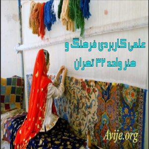 علمی کاربردی فرهنگ و هنر واحد 32 تهران