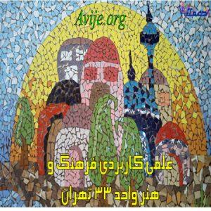 علمی کاربردی فرهنگ و هنر واحد 33 تهران