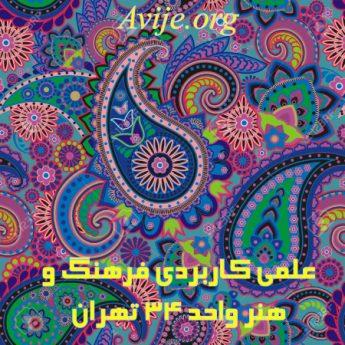 علمی کاربردی فرهنگ و هنر واحد 34 تهران