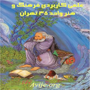 علمی کاربردی فرهنگ و هنر واحد 35 تهران