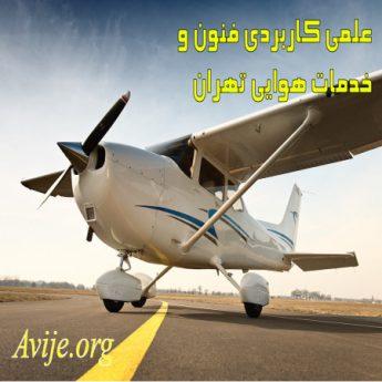 علمی کاربردی فنون و خدمات هوایی تهران