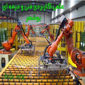 علمی کاربردی فنی و حرفه ای بوشهر