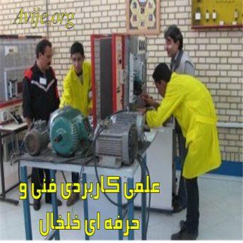علمی کاربردی فنی و حرفه ای خلخال