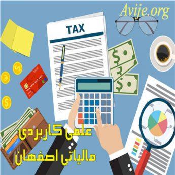 علمی کاربردی مالیاتی اصفهان