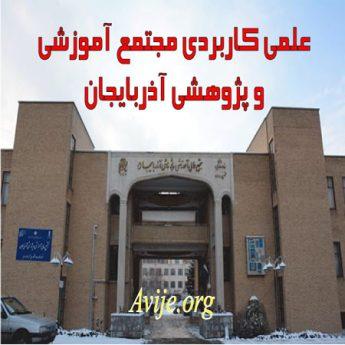 علمی کاربردی مجتمع آموزشی و پژوهشی آذربایجان