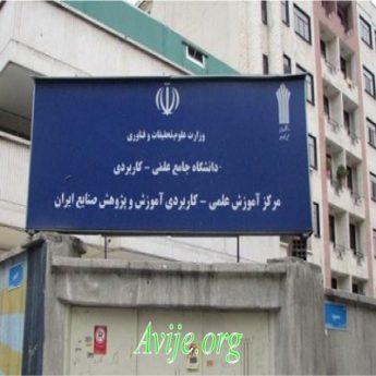 علمی کاربردی موسسه آموزش صنایع ایران