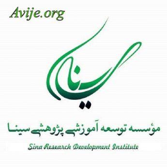علمی کاربردی موسسه توسعه آموزشی پژوهشی سینا (تهران)