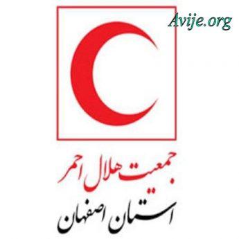 علمی کاربردی هلال احمر استان اصفهان