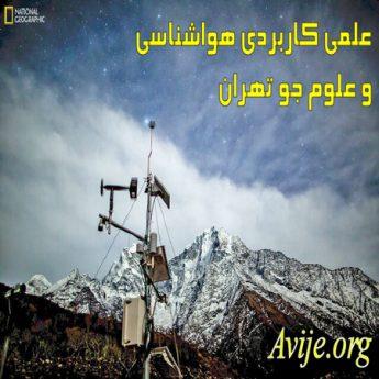 علمی کاربردی هواشناسی و علوم جو تهران