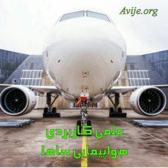 علمی کاربردی هواپیمایی ساها