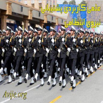علمی کاربردی پشتیبانی نیروی انتظامی - (شهید خدام الحسینی)
