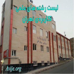 لیست رشته های علمی کاربردی تهران