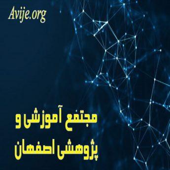 مجتمع آموزشی و پژوهشی اصفهان