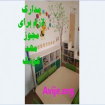 مدارک لازم برای مجوز مهد کودک