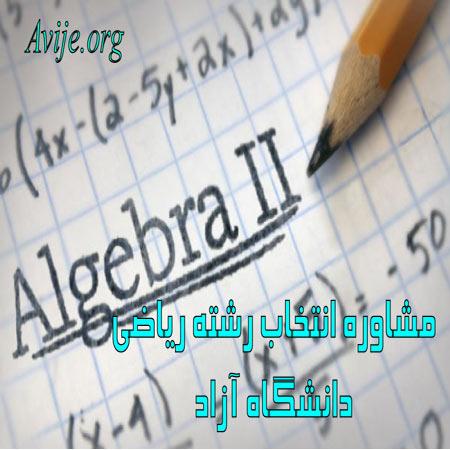 مشاوره انتخاب رشته ریاضی دانشگاه آزاد