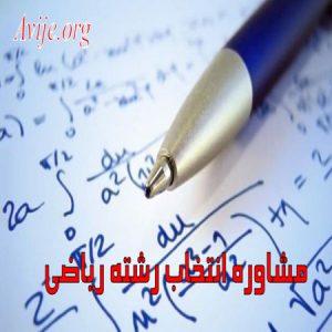 مشاوره انتخاب رشته ریاضی