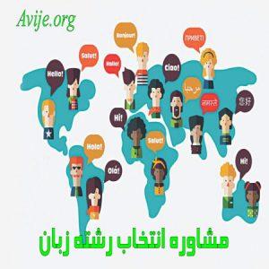 مشاوره انتخاب رشته زبان
