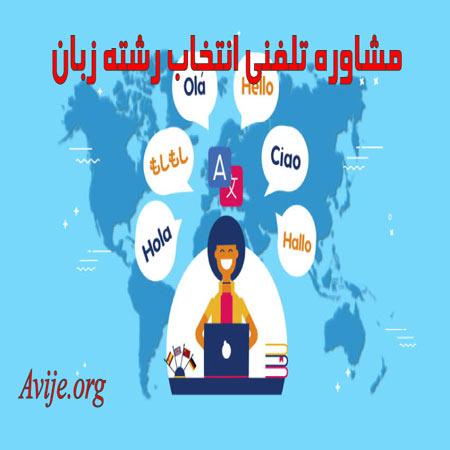 مشاوره تلفنی انتخاب رشته زبان