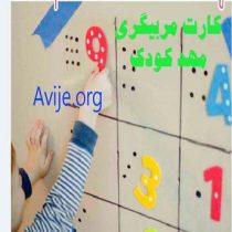کارت مربیگری مهد کودک