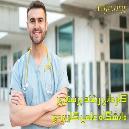 کاردانی رشته پرستاری در دانشگاه علمی کاربردی