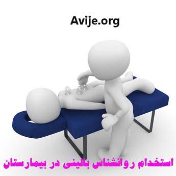 استخدام روانشناس بالینی در بیمارستان