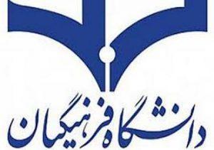 ثبت نام دانشگاه فرهنگیان,ثبت نام فرهنگیان,دانشگاه فرهنگیان ثبت نام,دانشگاه