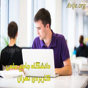 دانشگاه جامع علمی کاربردی تهران